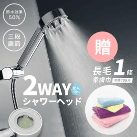 日本熱銷三段蓮蓬頭組
