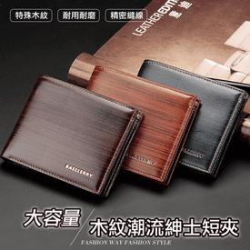 木紋潮流紳士短夾錢包