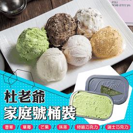 杜老爺家庭號桶裝冰淇淋