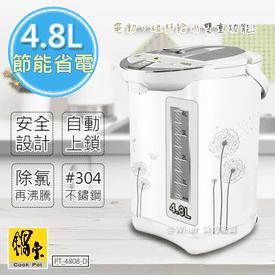 鍋寶4.8L節能電熱水瓶