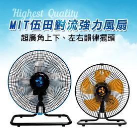 MIT伍田對流強力風扇