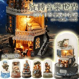旋轉音樂DIY小屋燈