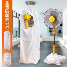 全套式電風扇收納防塵套