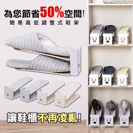 簡易高低調整式雙層鞋架
