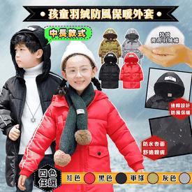 兒童中長款羽絨保暖外套