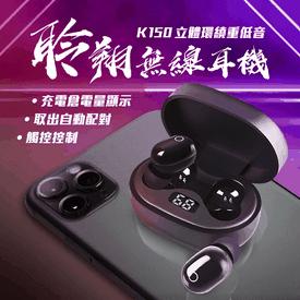 聆翔5.0無線藍芽耳機
