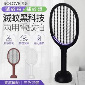 solove P1兩用電蚊拍