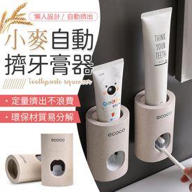 小麥自動擠牙膏器