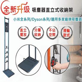 小米吸塵器帶輪收納架