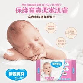 奈森克林嬰兒純水柔濕巾