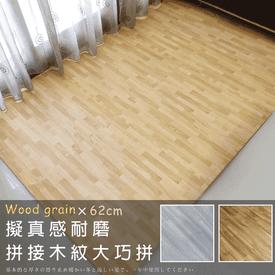 耐磨拼接木紋巧拼地墊
