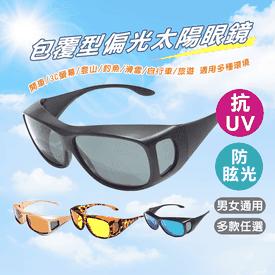 偏光抗UV眩光太陽眼鏡