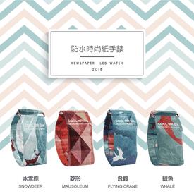 環保時尚超薄防水紙手錶