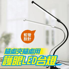得利來護眼型LED檯燈