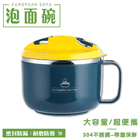 大容量隔熱不銹鋼泡麵碗