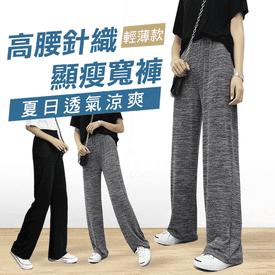 高腰針織舒適顯瘦寬褲