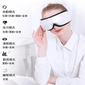無線眼部熱敷壓按摩器