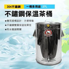 專業27L不鏽鋼保溫茶桶