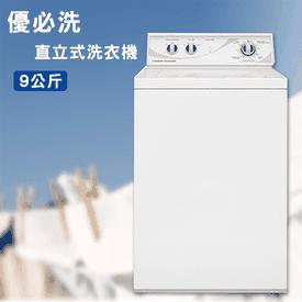 優必洗9公斤直立洗衣機