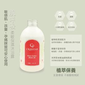 銀離子抑菌保濕沐浴乳