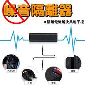 音響音頻共地隔離抗噪器