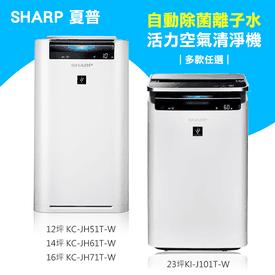 夏普自動除菌空氣清淨機