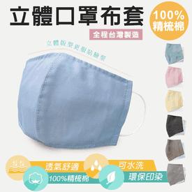 MIT精梳純棉立體口罩套