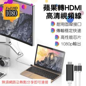 手機轉HDMI高清視頻線