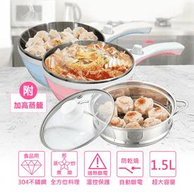 多偉蒸健康料理鍋電炒鍋