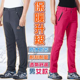 加絨加厚三防保暖機能褲