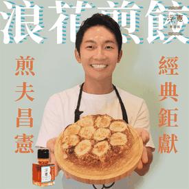 浮憲東北餃高韭口味水餃