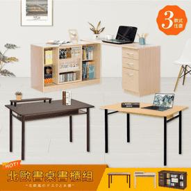 Hopma北歐設計書桌櫃組