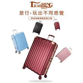 微風輕旅鋁框亮面行李箱