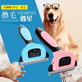 寵物清潔自動脫毛鋼梳