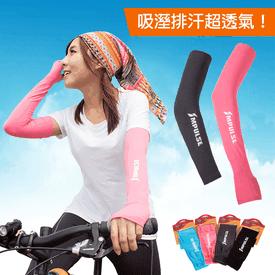 機能升級超彈力防曬袖套