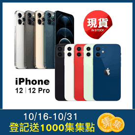 Apple iPhone 12 手機