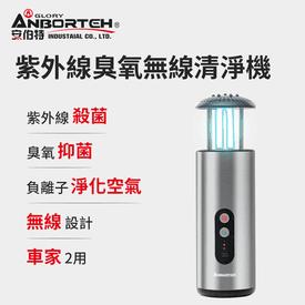 臭氧車用空氣清淨機