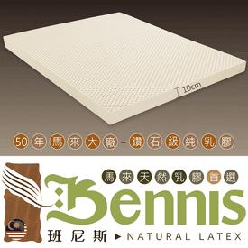 班尼斯馬來西亞乳膠床墊