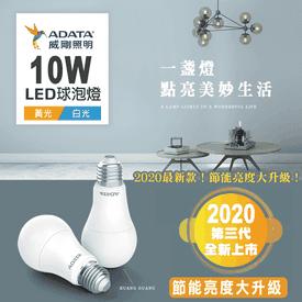 威剛新10W超節能LED燈泡
