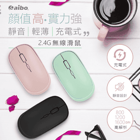 aibo充電式無線靜音滑鼠