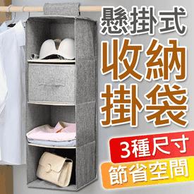 懸掛式衣櫃收納掛袋抽屜