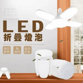 立體LED四葉摺疊照明燈