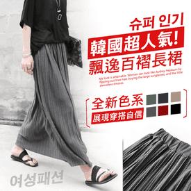 韓風超人氣飄逸百褶長裙