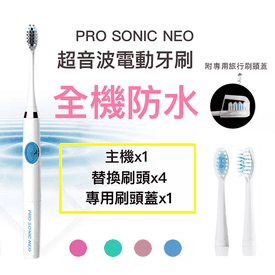 PROSONIC超音波電動牙刷