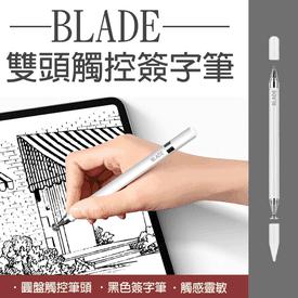 BLADE雙頭電容觸控筆