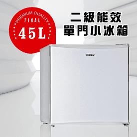 45L二級能效單門小冰箱