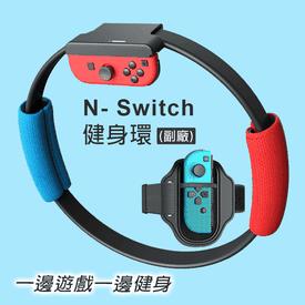 任天堂Switch副廠健身環