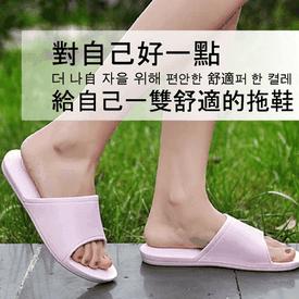 韓國簡約舒適氣壓式拖鞋