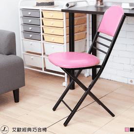 專業耐用經典巧合椅子
