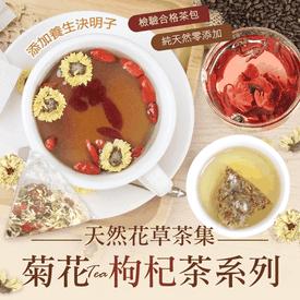 菓青市集自然花草茶集